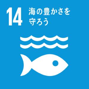 14_海の豊かさを守ろう
