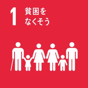 SDGs1_貧困をなくそう