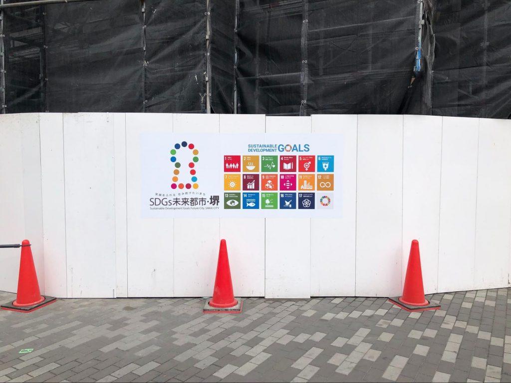SDGs未来都市の解発