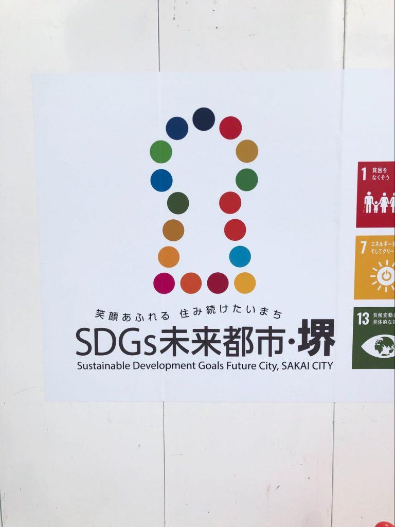 SDGs未来都市