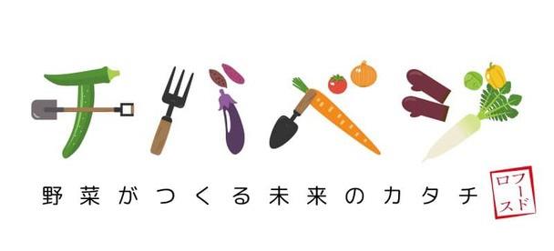 野菜がつくる未来 台風被害を受けた野菜を救った「チバベジ」