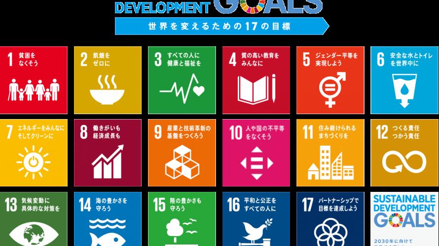 SDGs日本での取り組み状況は?今すべきことは?