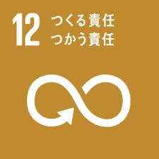 SDGs12-作る責任使う責任