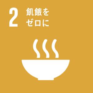 SDGs.2_飢餓をゼロに