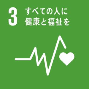 SDGs3_すべての人に健康と福祉を