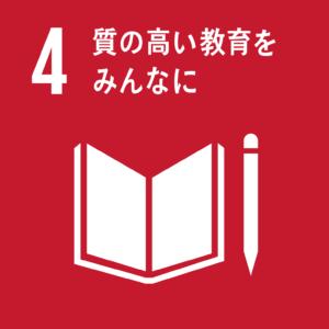 SDGs4_質の高い教育をみんなに