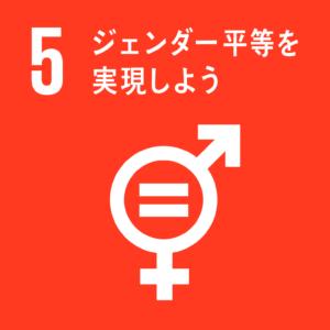 SDGs5_ジェンダー平等を実現しよう