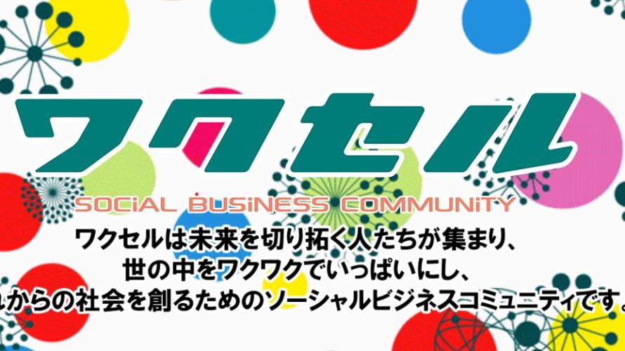 嶋村吉洋主宰-ワクセル-ロゴ